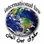 حقوق بین الملل و قواعد آن